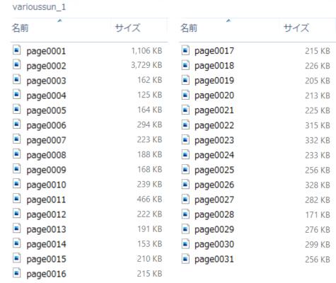 クリスタ:ファイルサイズ(PNG)