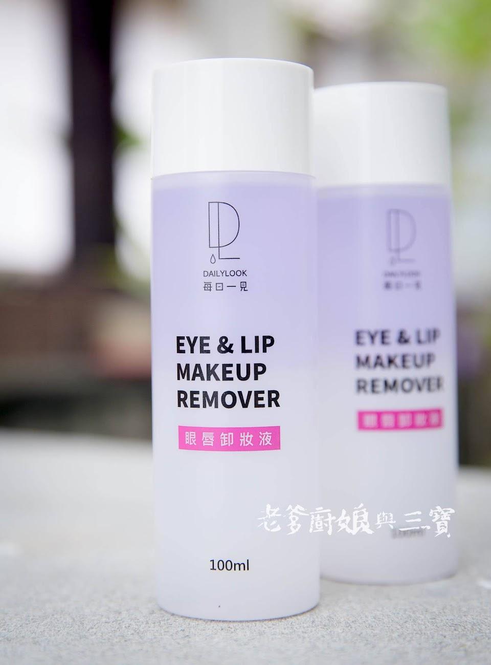 每日一見 Dailylook眼唇卸妝液天然溫和pH7.5清爽不刺激