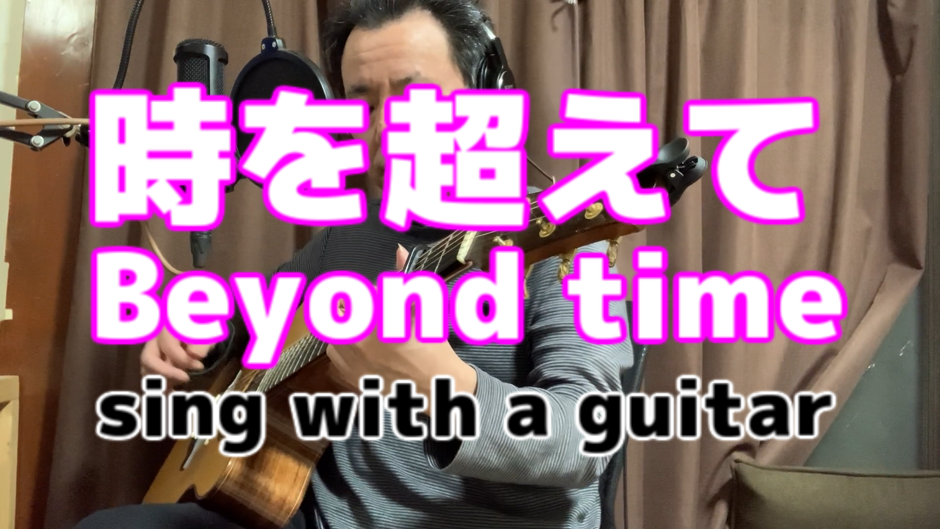 時を超えて-Beyond time- sing with a guitar