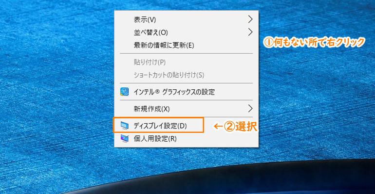 Windows:ディスプレイ設定