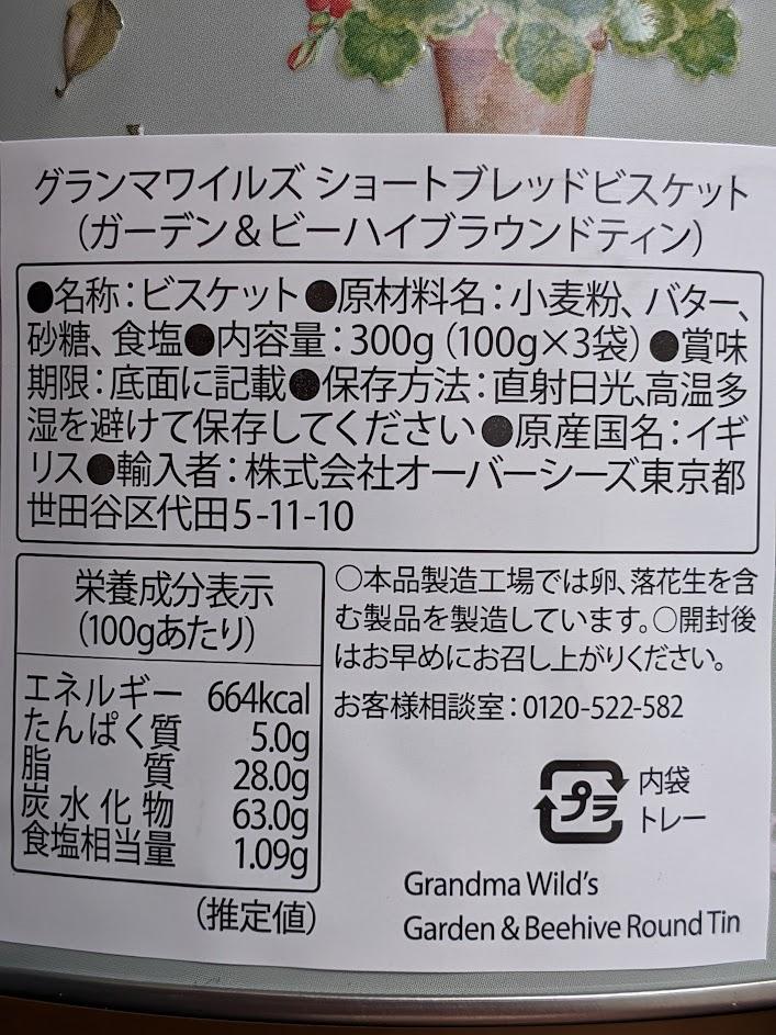 グランマワイルズ ショートブレッドビスケット 栄養成分表示