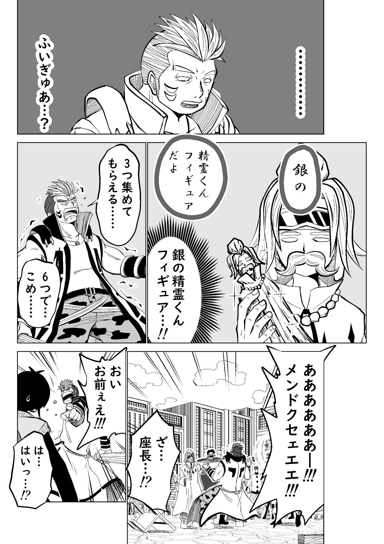 バリアス・サン16_12
