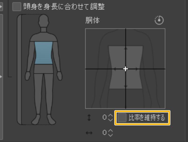 クリスタ3Dデッサン人形の各パーツ設定(比率を維持する)
