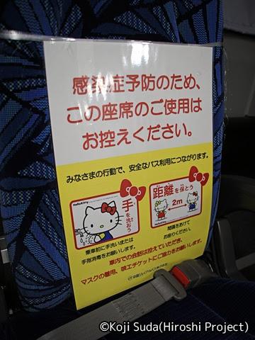 中国JRバス「青春ドリーム大阪京都2号」 2471 使用停止座席 プレート