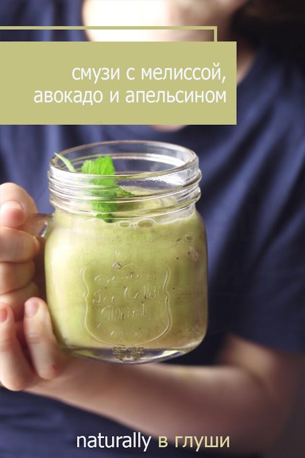 Смузи с отваром мелиссой и авокадо   Блог Naturally в глуши