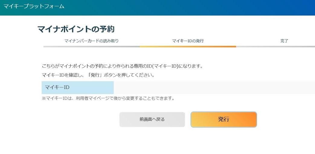 2020 マイキーIDの発行 ボタンを押せば簡単に発行される