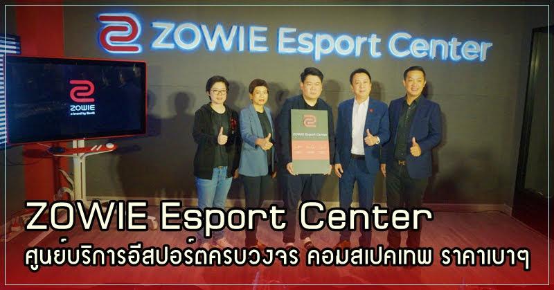 เครื่องสเป็คเทพ! ZOWIE Esport Center สังเวียนอีสปอร์ต 24 ชั่วโมง
