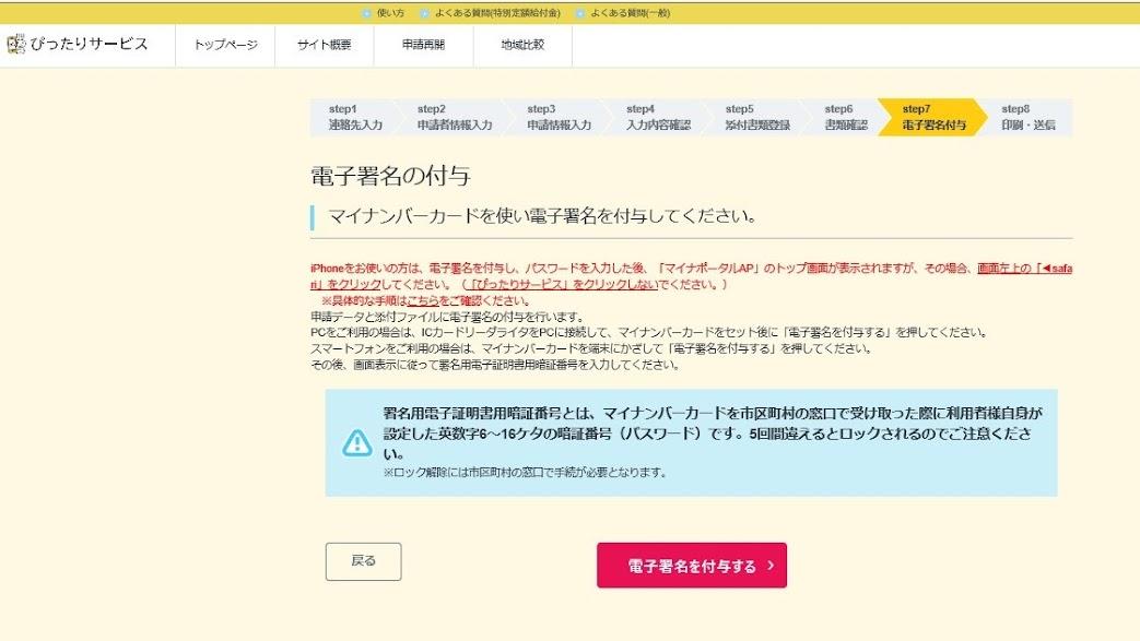 マイナンバー オンライン申請方式 step7 電子署名付与