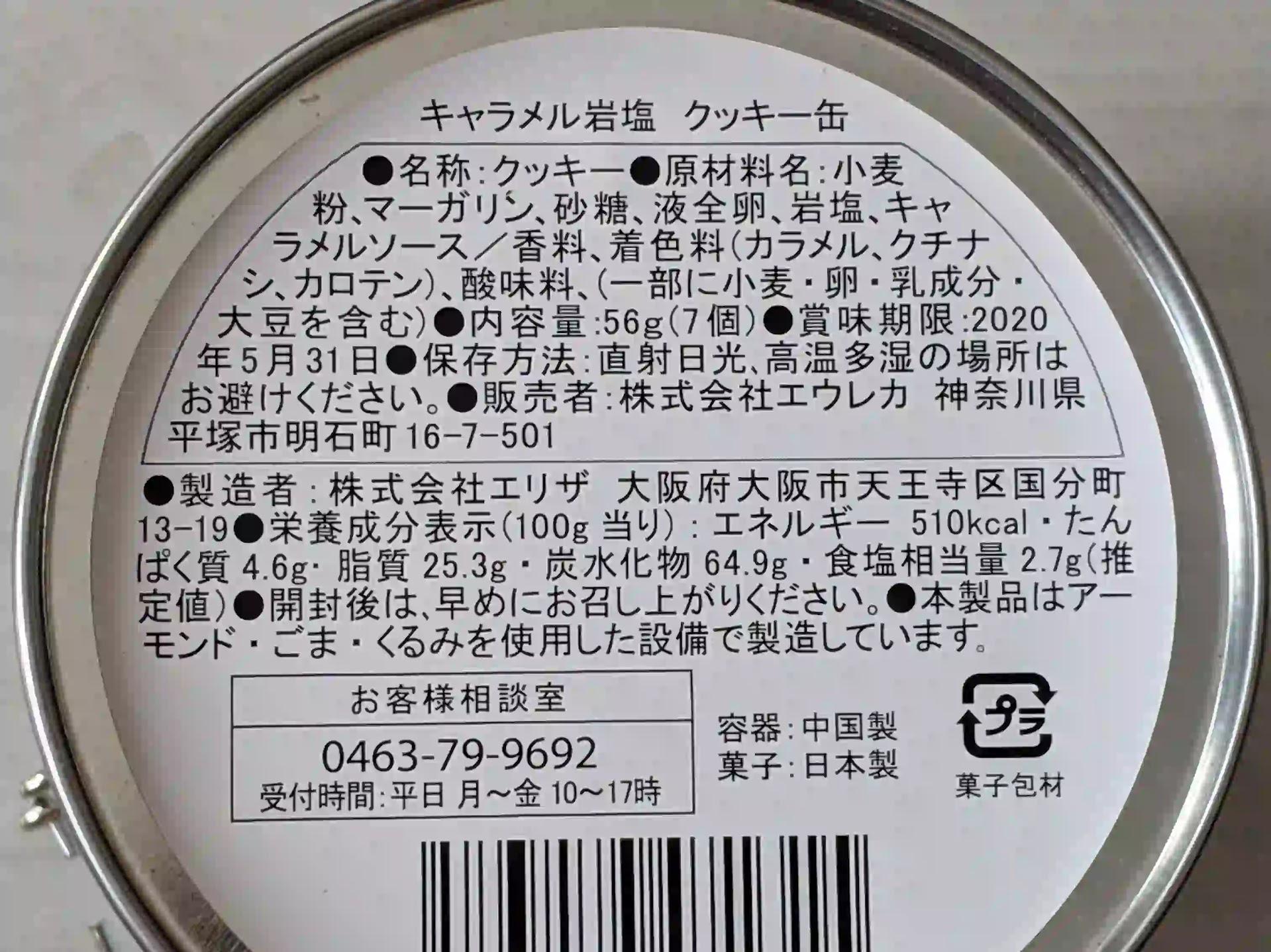 キャラメル岩塩クッキー缶 栄養成分表示