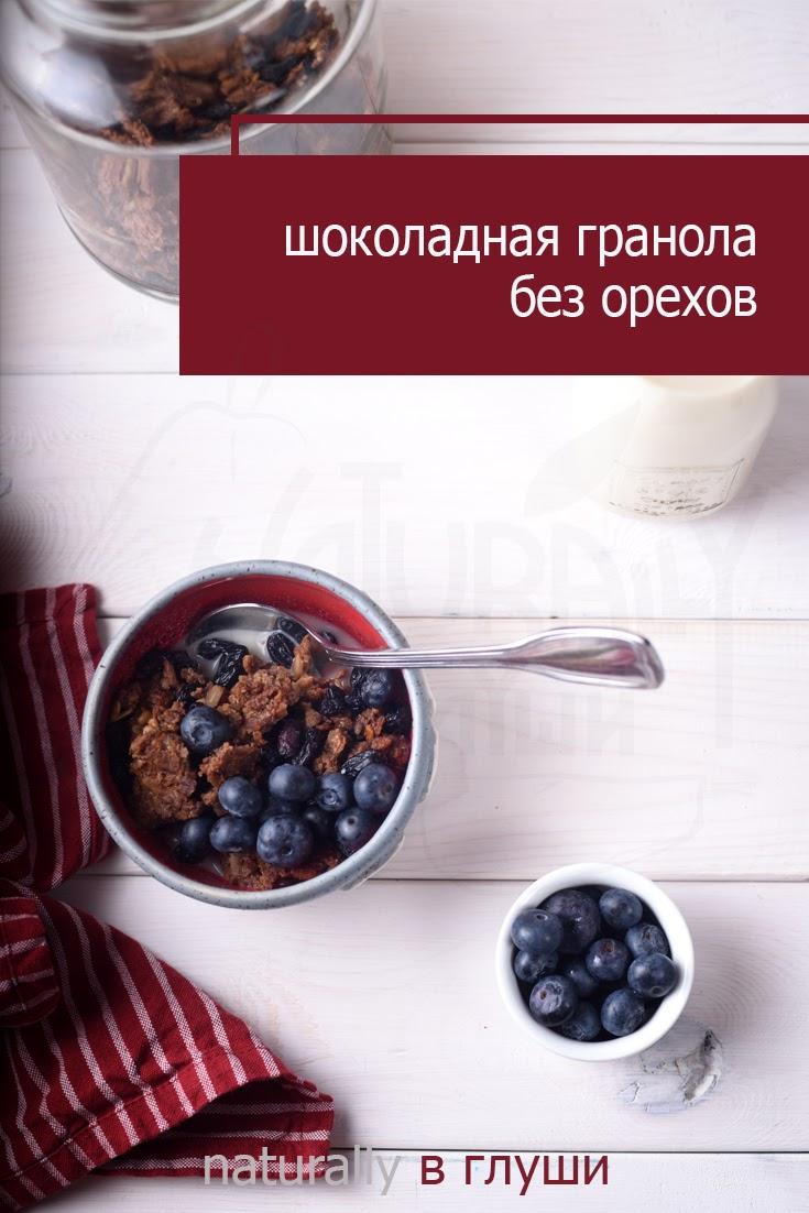 Гранола без орехов на урбече из какао-бобов | Блог Naturally в глуши