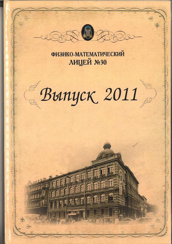 Albom 2012 11-2