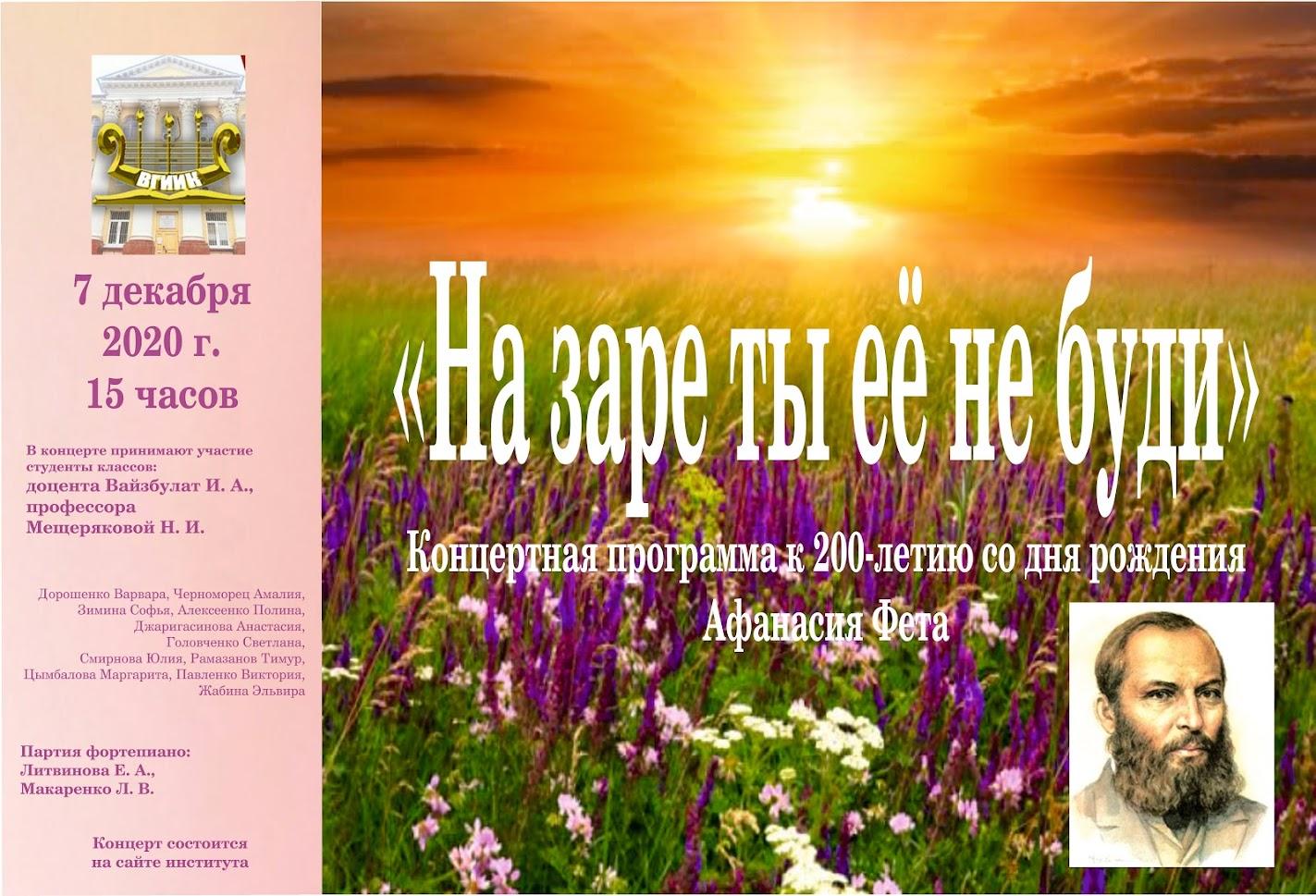 Концертная программа к 200 летию великого русского поэта Афанасия Фета