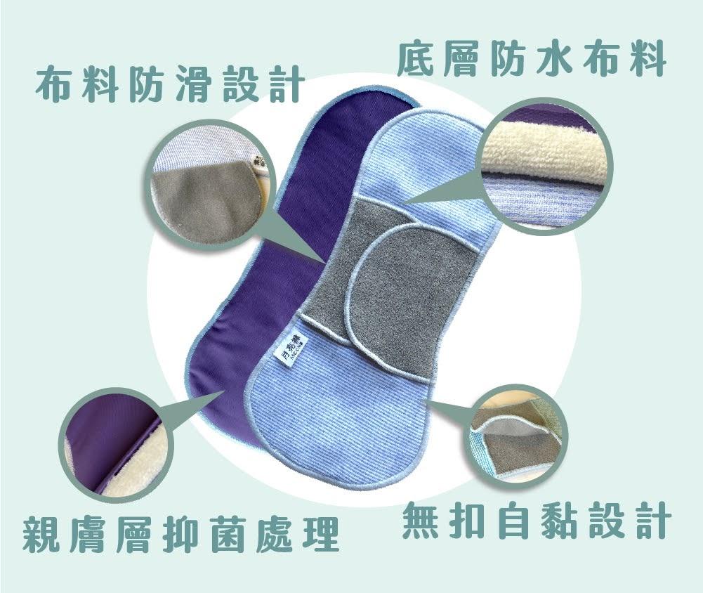 環保布衛生棉無扣設計