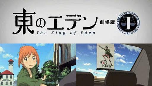 東のエデン 劇場版I The King of Eden|映画無料動画まとめ