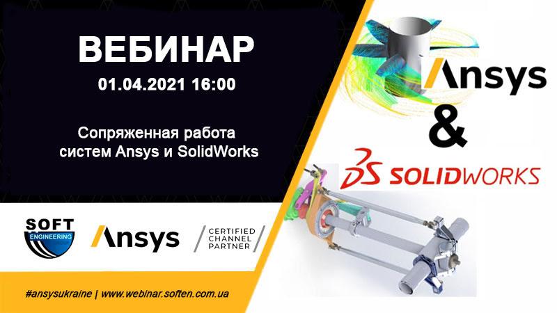 Вебинар - Сопряженная работа систем Ansys и SolidWorks