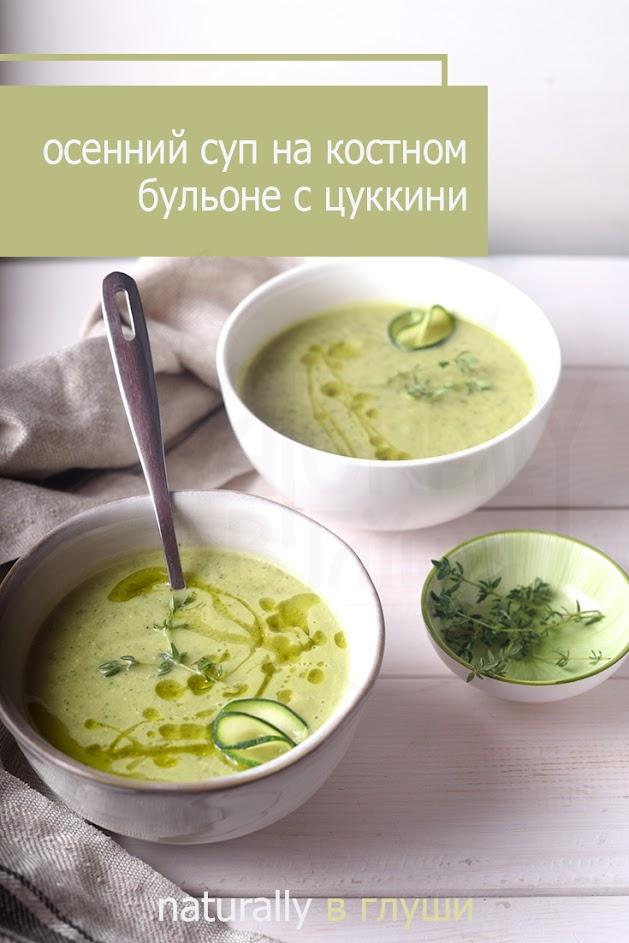Суп-пюре на костном бульоне с цуккини и кедровыми орехами | Блог Naturally в глуши