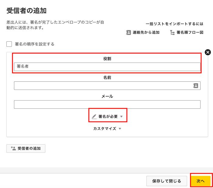 DocuSign受信者の追加設定