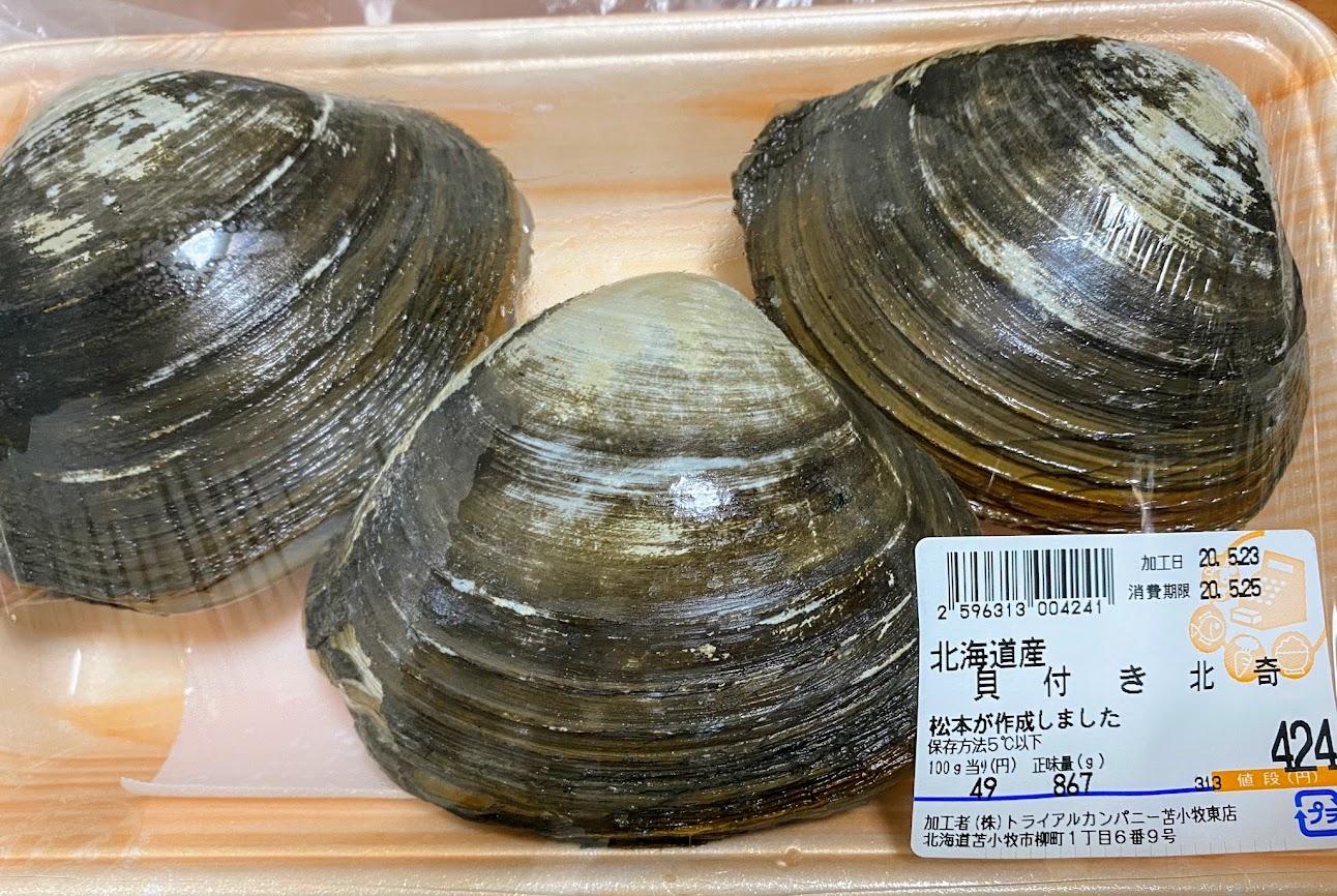 北海道産・殻付き北寄貝