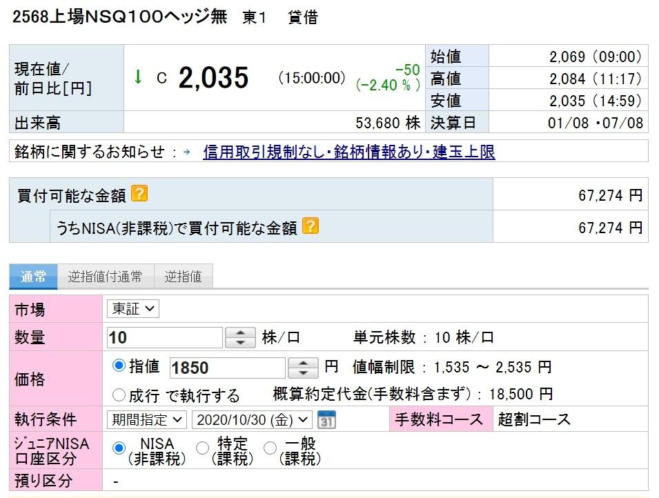 楽天証券のジュニアNISA口座での2568(QQQの国内ETF版)の注文_10月度