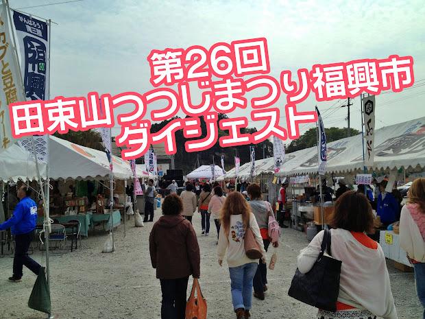 第26回田束山つつじまつり福興市ダイジェスト