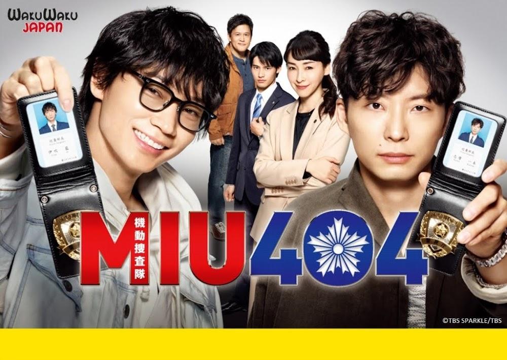 《 MIU404 》WAKUWAKU JAPAN最速播出 觀眾滿足度百分百!