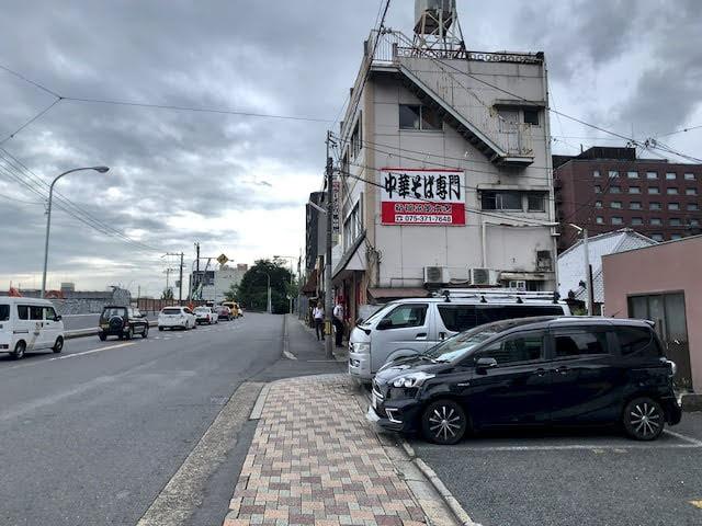 中華そば専門 新福菜館本店と書かれた建物横の看板
