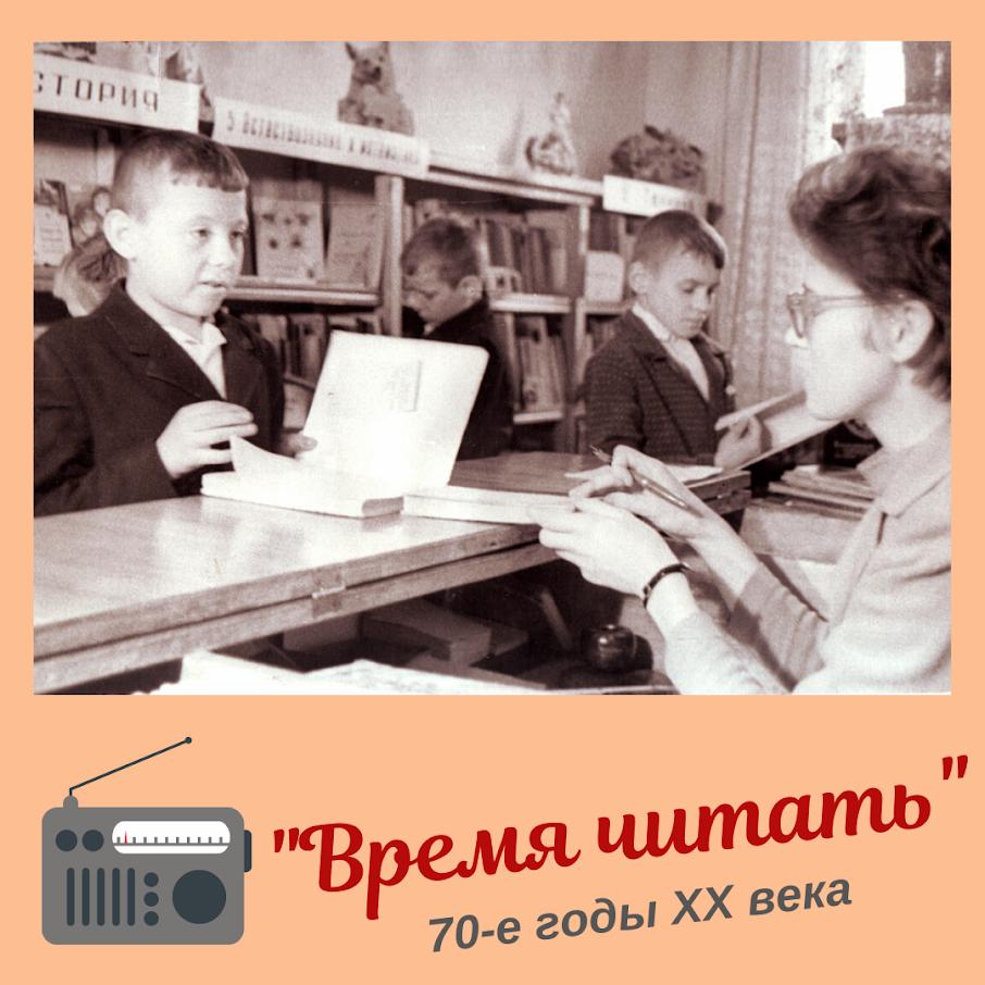 https://vesti22.tv/news/kakimi-byli-bibliotekari-i-chitateli-70-godov-xx-veka/