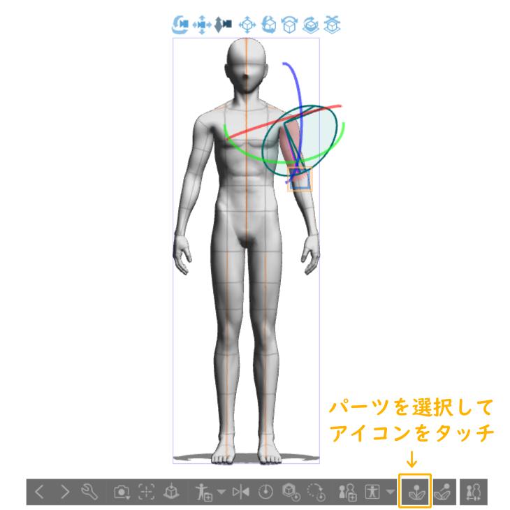 クリスタ3Dデッサン人形のパーツを固定(タブレット)