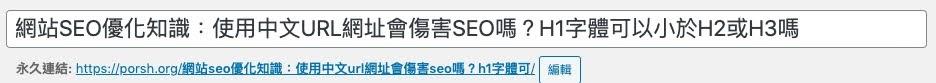 SEO知識:中文網址是否會傷害SEO