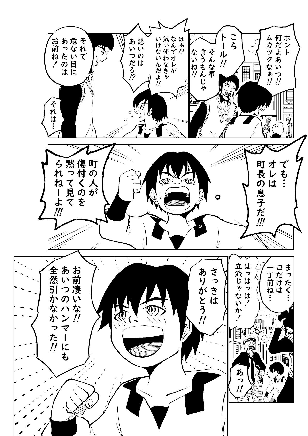 バリアス・サン16_17