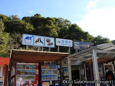 一畑バス「みこと号」 ・781_17 江の川PA_01