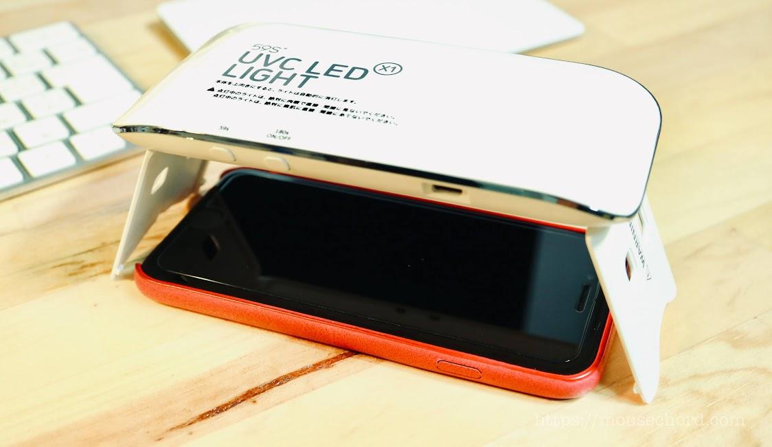 コロナ対策!紫外線UV-C除菌機「59S」購入Review