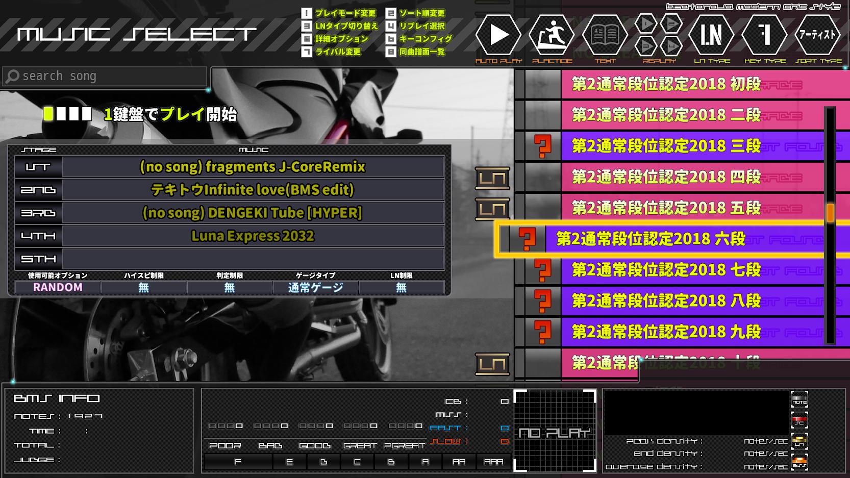 【beatoraja】選曲スキン・ModernChic1.1に更新しました