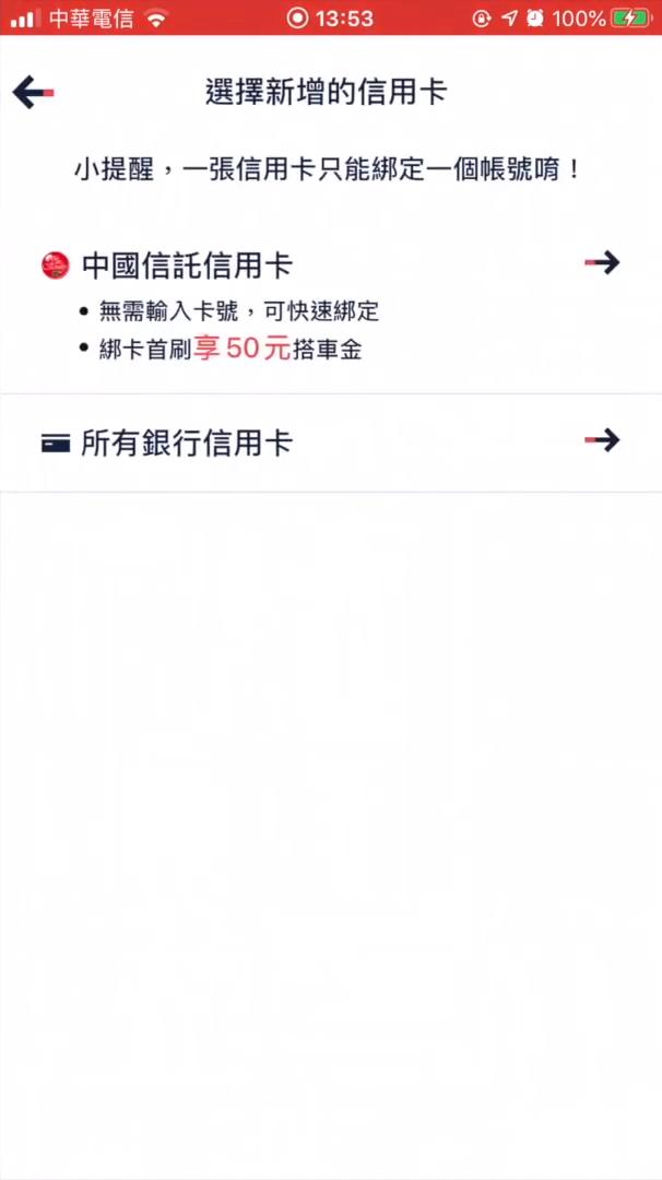 yoxi 註冊-設定信用卡