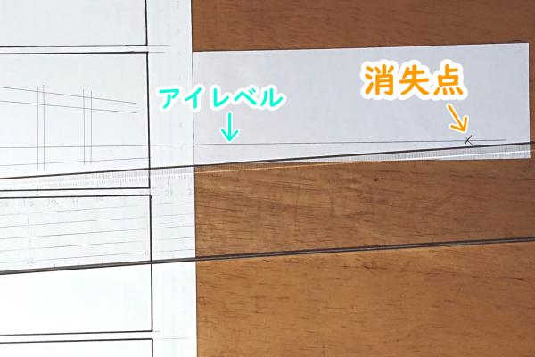 パース(アナログ漫画)