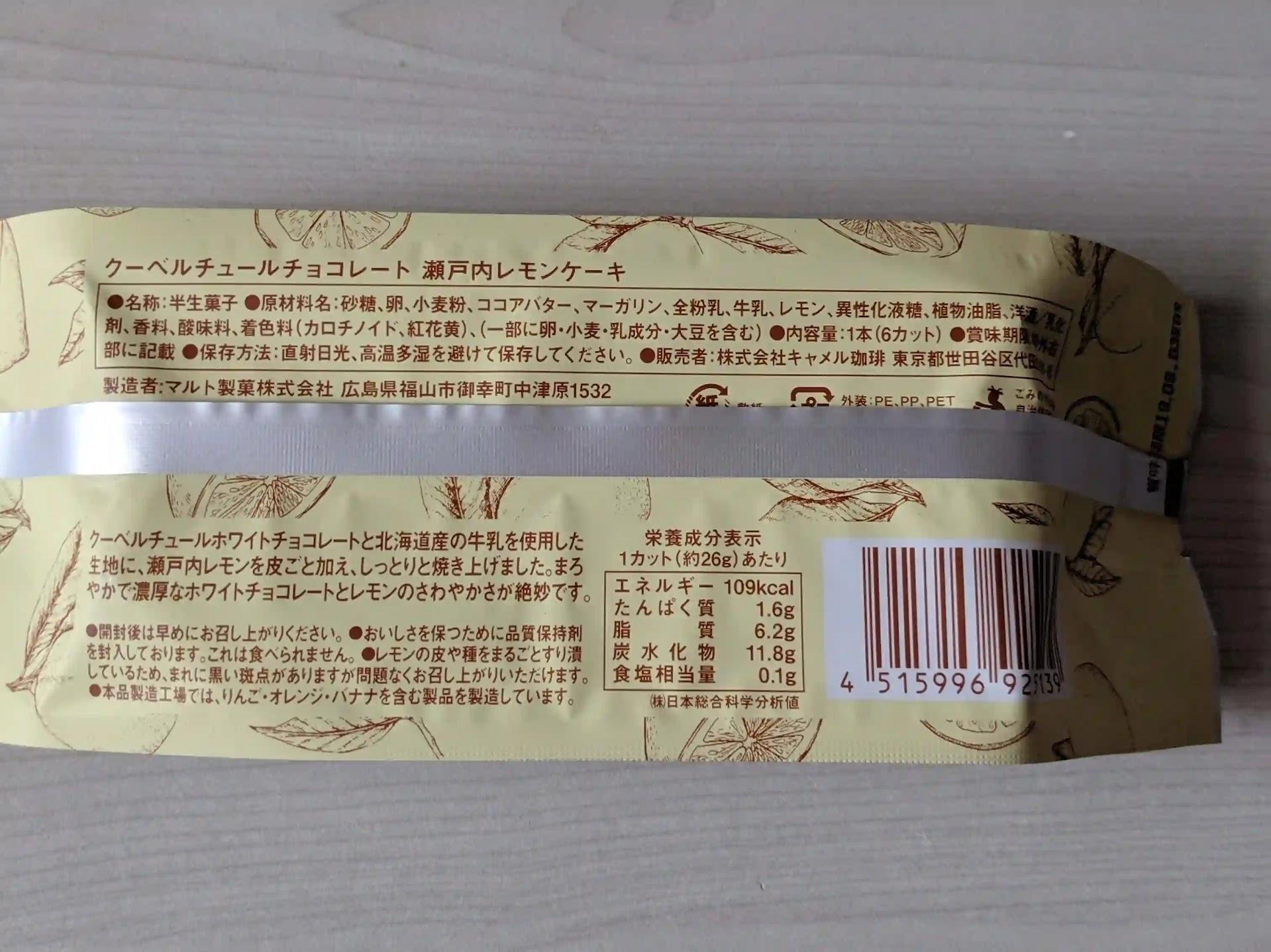カルディ クーベルチュールチョコレート瀬戸内レモンケーキ 栄養成分表示