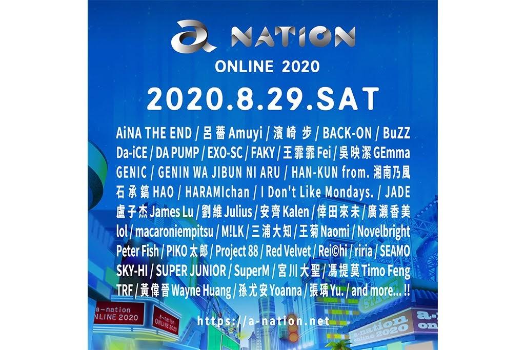 『 a-nation online 2020 』線上音樂祭節目時間表完整公開 門票於tixCraft拓元熱賣中
