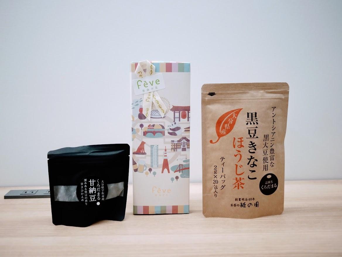 黒豆ほうじ茶&くろだまる甘納豆&フェーヴミックスプチtokyo