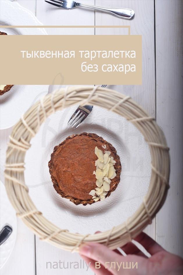 Тыквенная тарталетка без сахара на сиропе топинамбура | Блог Naturally в глуши