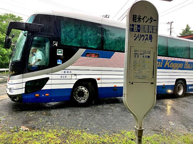 東京発七戸十和田行き夜行バスに乗ってきました(シリウス1号)