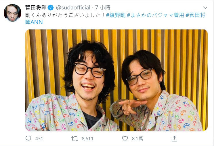 綾野剛 任 菅田將暉 廣播嘉賓 自爆《 MIU404 》都看JUMP漫畫塑造角色!