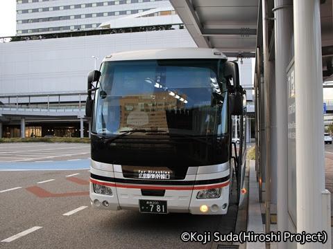 一畑バス「みこと号」 ・781_23 広島駅新幹線口到着