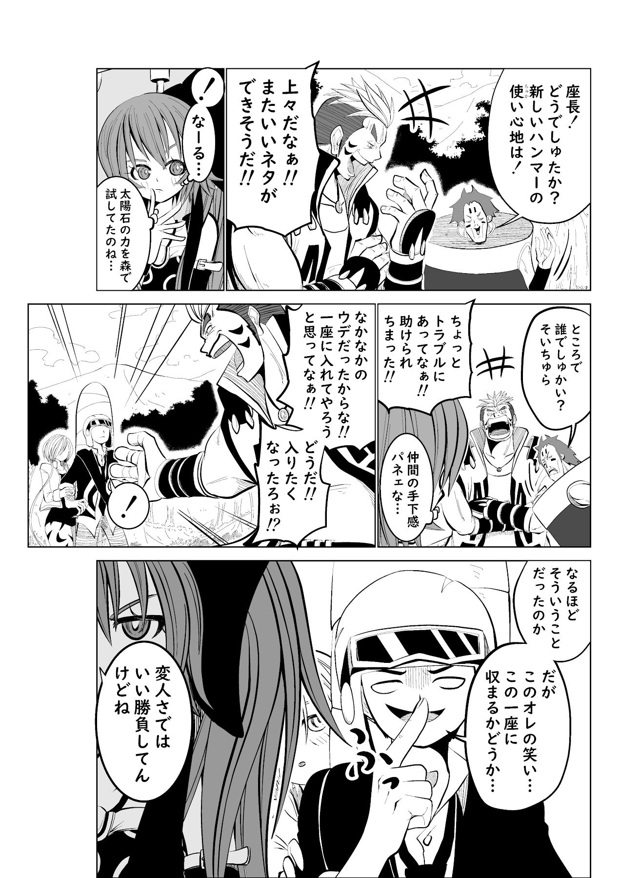 バリアス・サン15_5