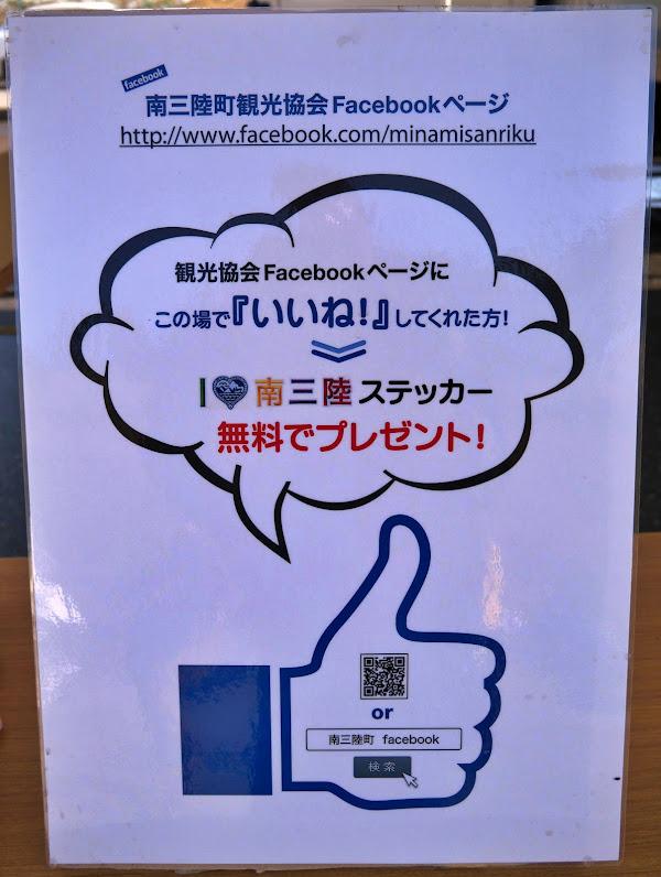 南三陸町観光協会「いいね!」キャンペーン