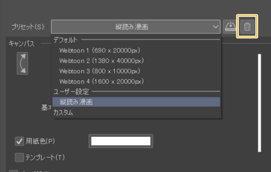 クリスタの新規作成(Webtoon)のプリセット削除