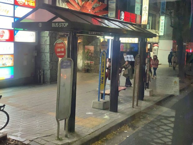広瀬通一番町バス停