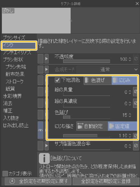 クリスタ:ぼかしツール(サブツール詳細)