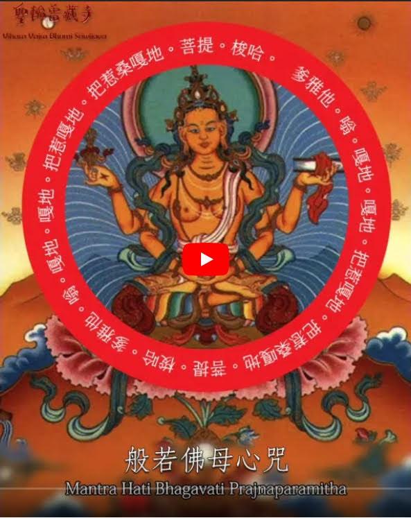 suara Mantra Prajna Paramitha Bhagawati