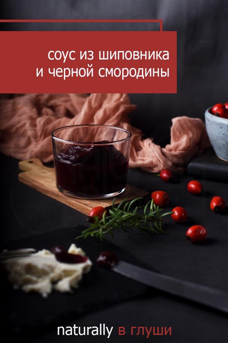 Соус из шиповника и черной смородины | Блог Naturally в глуши