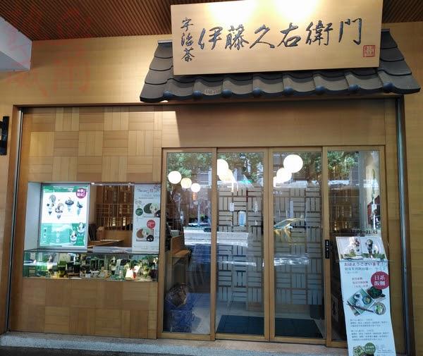 下午茶:宇治茶。伊藤久右衛門 @ 中山捷運站